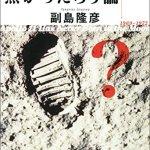 【大衆常識は怪しい】人類の月面着陸は有ったのか?