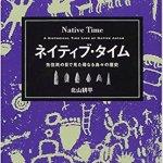 ネイティブ・タイム−−先住民の目で見た母なる島々の歴史と大きな時代の流れ