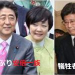 【3/12(月)】森友事件関連:財務省が野党に説明 森友文書問題