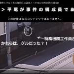 平尾が警察とグルである・・・平尾は特殊任務の構成員か?!