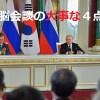 ロシア・韓国・北朝鮮間の経済プロジェクトに乗り遅れる日本?