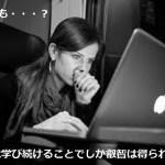 今の時代は、自宅で プログラミングや アプリ開発を 学ぶことができる!