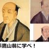 世界と日本の現状認識について・・・鷹山翁のように努めなければ 改革はできない!