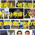 「復興予算案」約1300億円 07月31日 19時05分・・・広島県の湯崎知事が記者会見したことに鑑み
