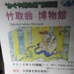 「云うたらあかんことは、口を封じるしか無い」という世の中を日本人は変えよう!