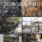 叡智ラヂオ(アーカイブ):亜空間知能の攻め込み=「汚え働き方」の実例を学ぶ