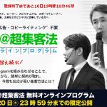 【期間限定】LINE@×Instagramビジネス活用法