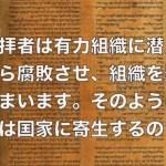 純血日本人ならば、ぜひ覚醒してください