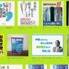 "【警鐘】天才発明家 故人""政木和三""先生の講演動画から"