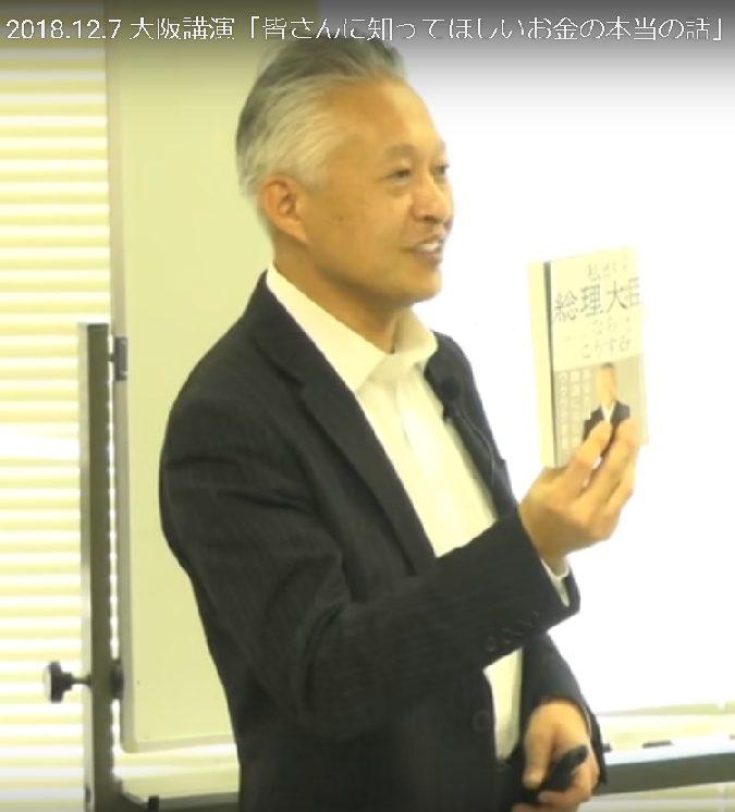 ■2018.12.7 大阪講演「皆さんに知ってほしいお金の本当の話」1億、総借金漬け!(未来の子どもたちに、あなたは何を残せますか?)