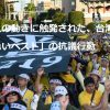 ■大西つねきの週刊動画コラムvol.57:2018.12.24「イエローベスト運動について」