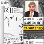 書籍紹介:「反日メディアの正体〜 戦後日本に埋め込まれた 「GHQ洗脳装置」の闇」について