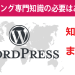 今回は、固定ページからの紹介です:■Web初心者でも作れる WordPress ホームページの作り方