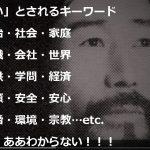 「添田唖蝉坊・ああわからない / 土取利行(弾き唄い)」より