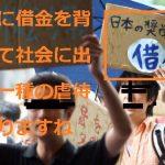 ■2018.2.12「若者たちよ怒れ!」大西つねき氏の週刊動画コラム_vol.13