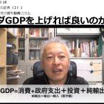 「日本病の正体(2)」大西つねきの週刊動画コラムvol.65_2019.2.18・・・資本主義が民主主義を食い尽くす