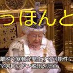 【エリザベス女王緊急報道】暴動発生なら:英女王のロンドン脱出も、EU離脱で政府検討か(字幕・3日)