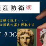 「資本主義」ってなんだったん!・・・資本主義の本質について(その3)・・・「税のマイナス複利」ってのが、すごい日本!