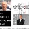 ■2019.4.15「どうやって政治をやろう?」大西つねきの週刊動画コラムvol.74
