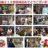 ■竹取翁博物館・国際かぐや姫学会:超古代文明600回~610回の動画まとめ