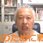 ■2019.4.22「自由のために戦え」大西つねきの週刊動画コラムvol.75