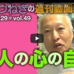 ■2018.10.29「個人の心の自由」大西つねきの週刊動画コラムvol.49