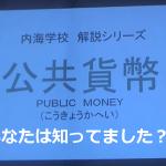 公共貨幣について