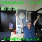 チコの爺ちゃんニュース:安▲晋▼が暗殺指示のライブドア事件?