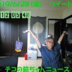 チコの爺ちゃんニュース:2019/6/28(金)あまりにひどいマスコミ報道!チコちゃんの爺ちゃんは、その裏も知っている!