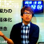 日本の行く末について