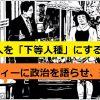 保護中: {この記事はパスワード1234で見れますが、内容は世間で言うフェイクに該当するかもしれません予め告知しました}ニホン人を「下等人種」にするために・・・カバール(世界的エリートからなる闇の勢力)の存在に気づけ日本人!