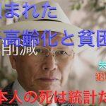 日本の人口削減