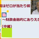 【大西つねき】氏の消費税はゼロが当たり前(3)〜財政金融的にありえない(中編)