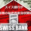保護中: スイス銀行が富裕層の秘密資産没収開始{この記事はパスワード1234で見れますが、内容は世間で言うフェイクに該当するかもしれません予め告知しました}