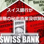 スイス銀行が富裕層の秘密資産没収開始{この記事はパスワード1234で見れますが、内容は世間で言うフェイクに該当するかもしれません予め告知しました}