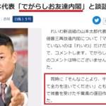【風花未来チャンネル】より・・・れいわ新選組・山本太郎氏の「第4次安倍晋三再改造内閣」を、バッサリ。