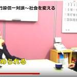 【横峯吉文×竹原信一対談】7