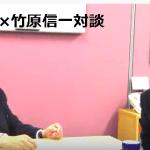 【横峯吉文×竹原信一対談】1~6