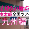 【2019年10月23日~28日】山本太郎(れいわ新選組代表)_おしゃべり会・・・皆さん、これを何回も見て「れいわ伝道師」となってください!