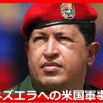 「人道の名のもとに、ベネズエラを侵略したい闇勢力」の深層(その1)・・・長周新聞 元共同通信記者・伊高浩昭 氏の記事より