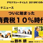 消費税10%時代に突入!・・・まるで日本人を使って、貧困耐圧テストを継続中!・・・脱落組は、「尊厳死」も準備される!?