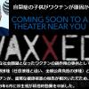 デ・ニーロ上映断念の反ワクチン映画、公開される