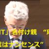 【現代貨幣理論】「MMT」名付け親