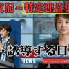 特定利益集団が占拠・誘導する日本:新 ch政経より