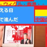 中国共産党の危険性について・・・そして「武器を使わない、静かなる侵略」の意味。。。