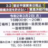 【Front Japan】:「店じまい国家のなれの果て  遅すぎた日本の対応と中国経済の行方」より
