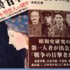 【日本の売国奴系譜】_その2:日本を破壊したゾンビ政治と愚民化のための言論統制・・・戦後体制における情報操作と 「文芸春秋」の役割