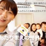 あたりまえの世界_2020_04_10_放送分・・・今回のお客様は、種田 勝利さん、種田真由美さん、ハムさんこと長屋公之さんです。