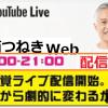 【大西つねき氏】配信動画の最近あれこれ・・・【本日4/22、今日のゲストは安井みさこさん。