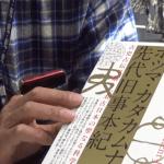 ■竹取翁博物館・国際かぐや姫学会:超古代文明818~821回まとめ